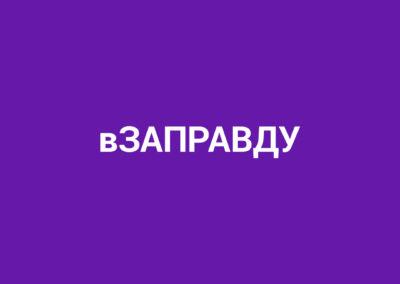 вЗАПРАВДУ