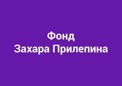 Фонд Захара Прилепина