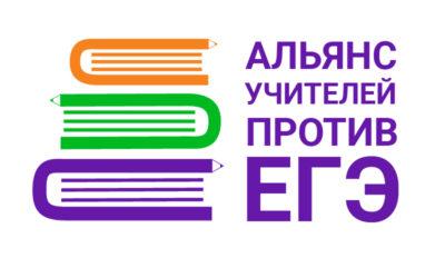 Партия ЗА ПРАВДУ инициирует создание «Альянса учителей против ЕГЭ»