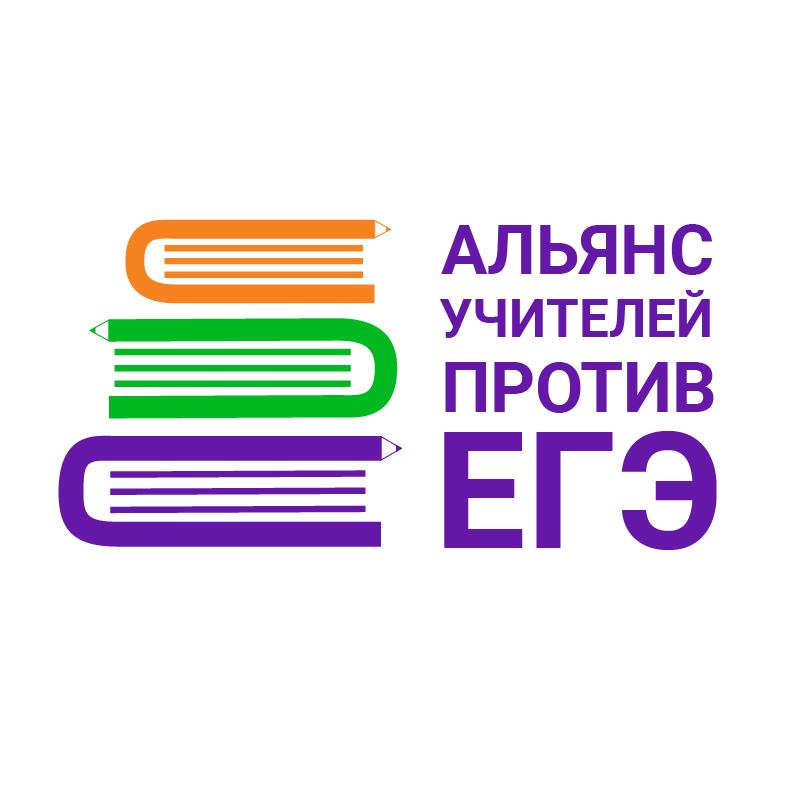Альянс учителей против ЕГЭ